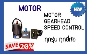 MOTOR,GEARHEAD,SPEED CONTROL  ทุกรุ่น ทุกยี่ห้อ (สินค้าใหม่) ลดราคา 20 %
