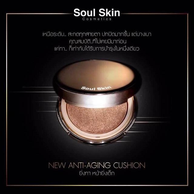 แป้งคู่ชั่นหน้เด็ก ,Soul Skin ANTI-AGING CUSHION,แป้งคู่ชั่นหน้เด็กโซสกิน, SoulSkin,โซสกิน, แป้ง seoul skin pantip