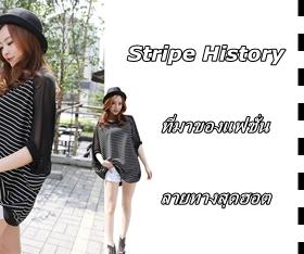 Stripe History ที่มาของแฟชั่นลายทางสุดฮอต