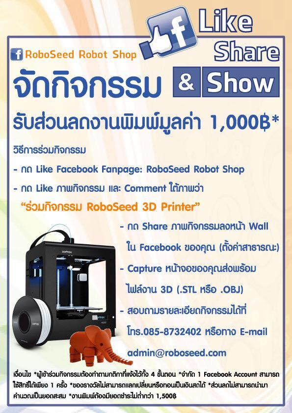 3D Print Promotion