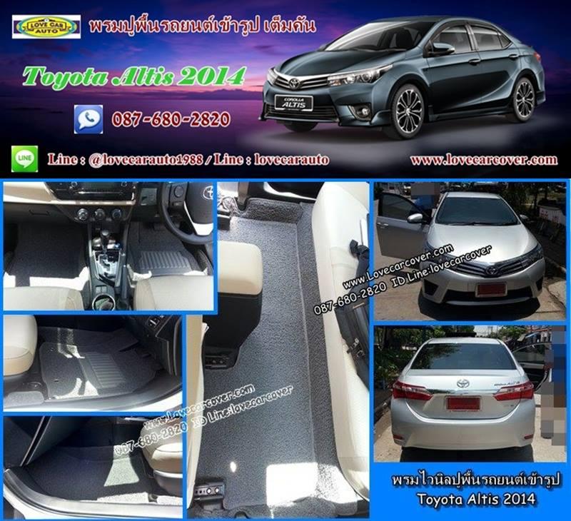 พรมปูพื้นรถยนต์ Toyota Altis ผ้ายางปูพื้นรถยนต์ Toyota Altis