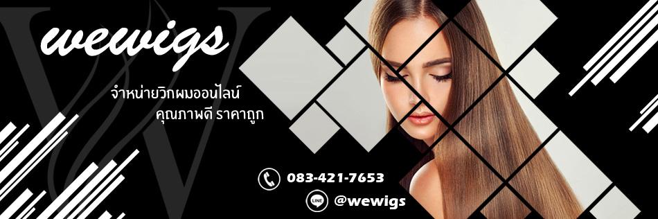 http://www.wewigs.com/store/