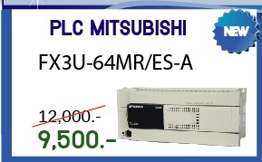 PLC Mitsubishi  Model:FX3U-64MR/ES-A (สินค้าใหม่) ราคา 9,500 บาท
