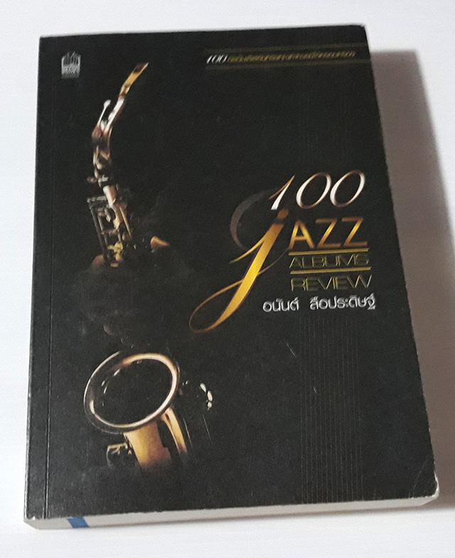 100 JAZZ ALBUMS REVIEW / อนันต์ ลือประดิษฐ์