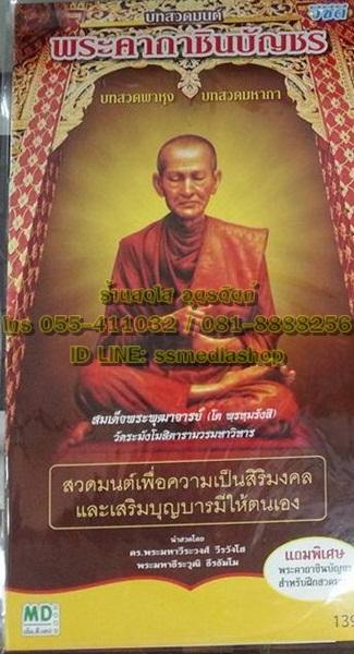 VCD บทสวดมนต์พระคาถาชินบัญชร บทสวดพาหุง บทสวดมหากา