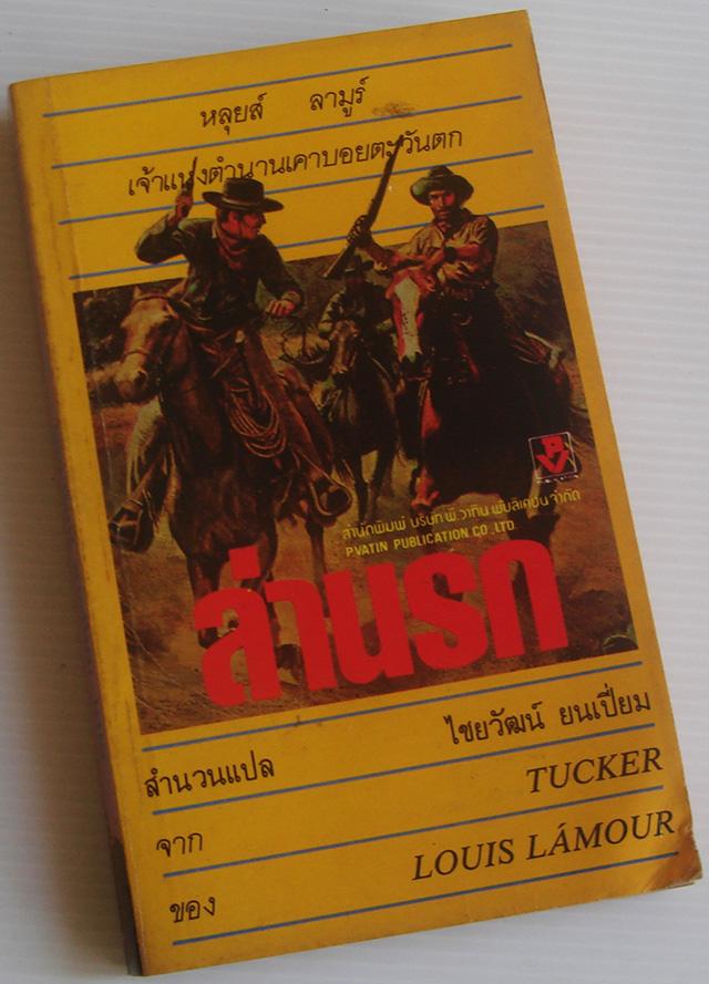 ล่านรก Tucker / Louis L'amour / ไชยวัฒน์ ยนเปี่ยม