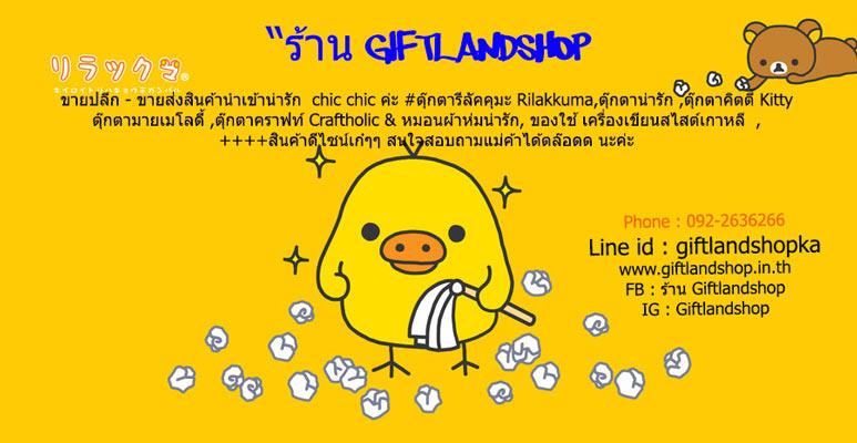 GiftLandshop