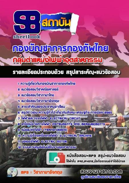 แนวข้อสอบ กลุ่มตำแหน่ง ไฟฟ้าอุตสาหกรรม กองทัพไทย