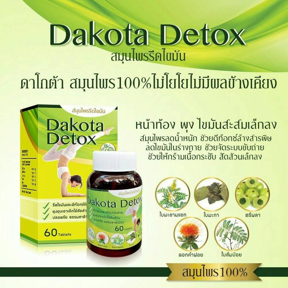 Dakota Detox ( ดาโกต้าดีท๊อกซ์ ) สมุนไพรรีดไขมัน ปลีก 160/ส่ง 120 บ.