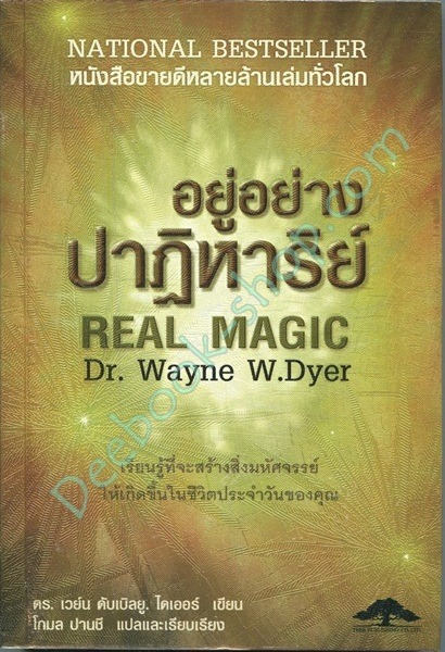 อยู่อย่างปาฏิหาริย์ REAL MAGIC