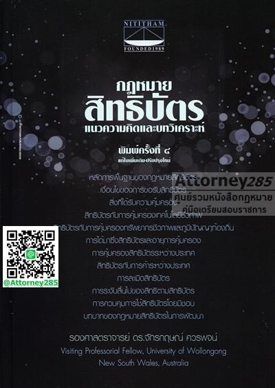 กฎหมายสิทธิบัตร แนวความคิดและบทวิเคราะห์ จักรกฤษณ์ ควรพจน์