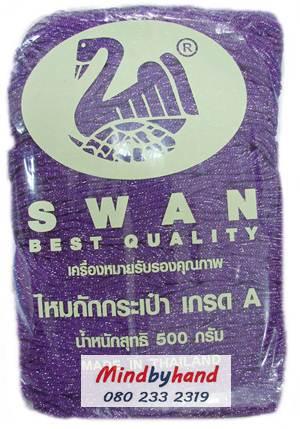 เชือกร่มดิ้นเงิน ตราหงส์ สวอน (ตราหงส์) 225 สีม่วงเข้ม