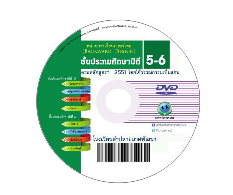 แผนการสอนภาษาไทย ป.5-ป.6