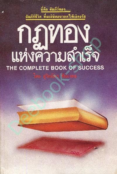กฏทองแห่งความสำเร็จ