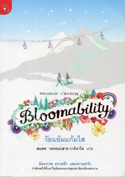 วัยแย้มแก้มใส จากเรื่อง Bloombaility
