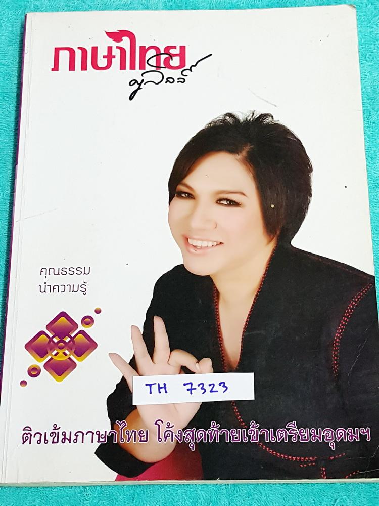 ►ครูลิลลี่◄ TH 7323 ติวเข้มภาษาไทย โค้งสุดท้ายเข้าเตรียมอุดม จดครบเกือบทั้งเล่ม อ.ลิลลี่สรุปเนื้อหาเป็นข้อๆ มีเก็งข้อสอบที่ชอบออกสอบบ่อยๆ อ่านง่าย เข้าใจง่าย ท่องจำแล้วไปใช้สอบได้เลย