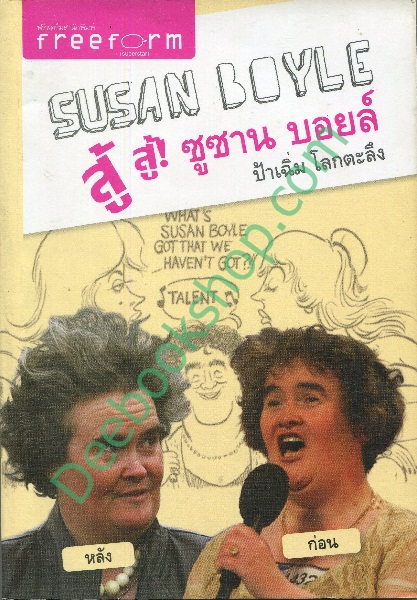 Susan Boyle สู้ สู้ ! ซูซาน บอยล์