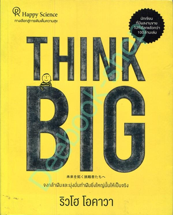 ้Think Big คิดใหญ่