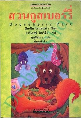 สวนกูสเบอร์รี่ Gooseberry Park