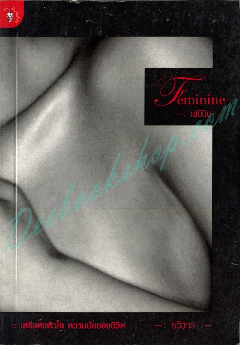 เฟมินีน Feminine เสรีแห่งหัวใจ ความนัยของชีวิต
