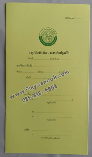 PBT-012 สมุดบันทึกพัฒนาการเด็กปฐมวัย (ศพด.02/...) 1 ชุด มี 12 เล่ม