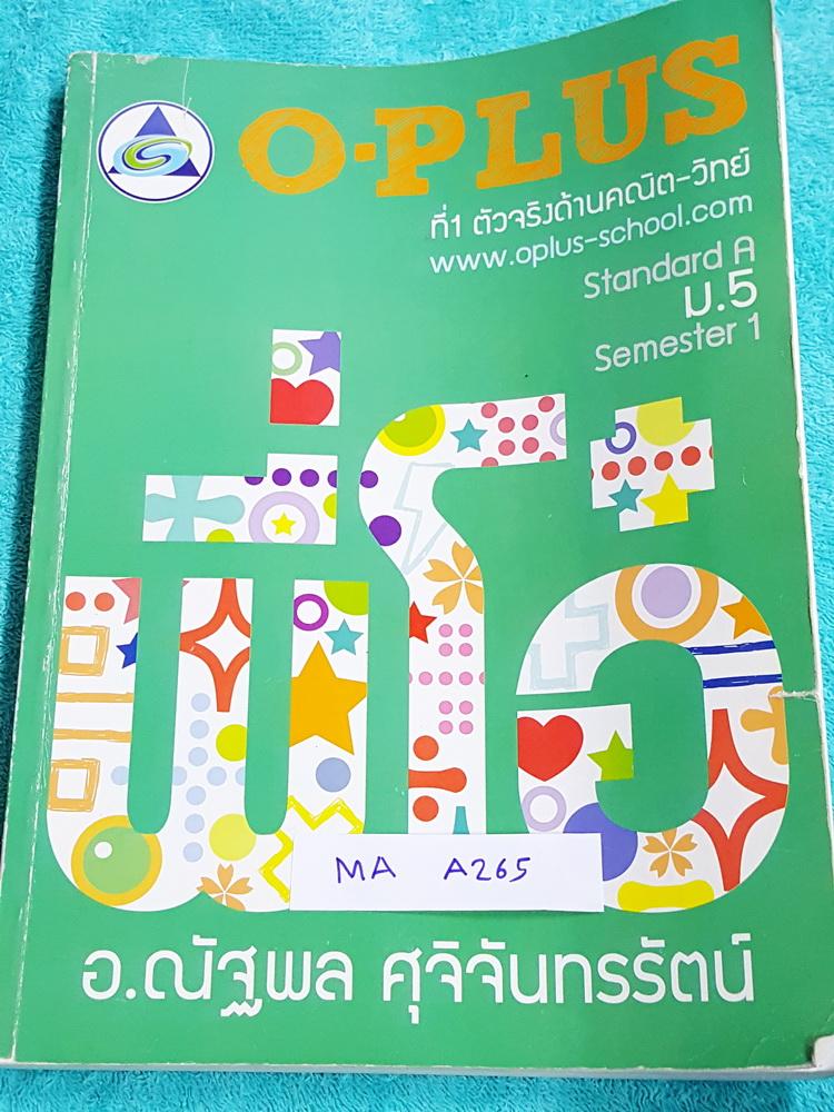 ►พี่โอ๋โอพลัส◄ MA A265 หนังสือกวดวิชา คณิตศาสตร์ ม.5 เทอม 1 Standard A มีสรุปสูตรและเนื้อหาสำคัญ พร้อมโจทย์แบบฝึกหัด มีจดครบเกือบทั้งเล่ม จดละเอียด มีจด O-Plus tips เทคนิคลัดของพี่โอ๋หลายหน้า มีเฉลยโจทย์ Homework ด้านหลัง หนังสือเล่มหนาใหญ่