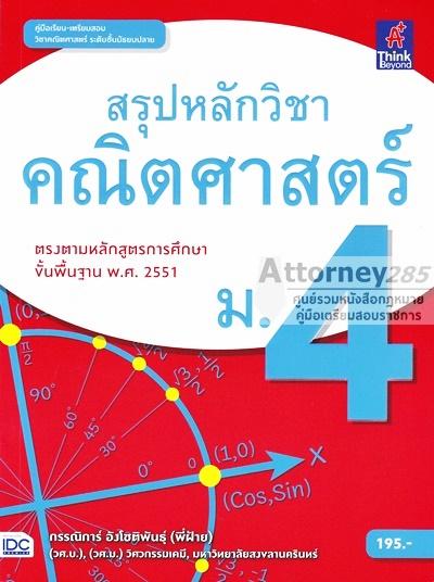 สรุปหลักวิชาคณิตศาสตร์ ม.4 ตรงตามหลักสูตรการศึกษาขั้นพื้นฐาน