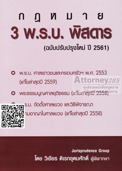 กฎหมาย 3 พ.ร.บ. พิสดาร (ฉบับปรับปรุงใหม่ ปี 2561)