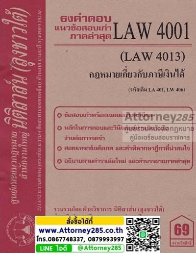 ชีทธงคำตอบ LAW 4001 LAW 4013 กฎหมายเกี่ยวกับภาษีเงินได้ (นิติสาส์น ลุงชาวใต้) ม.ราม