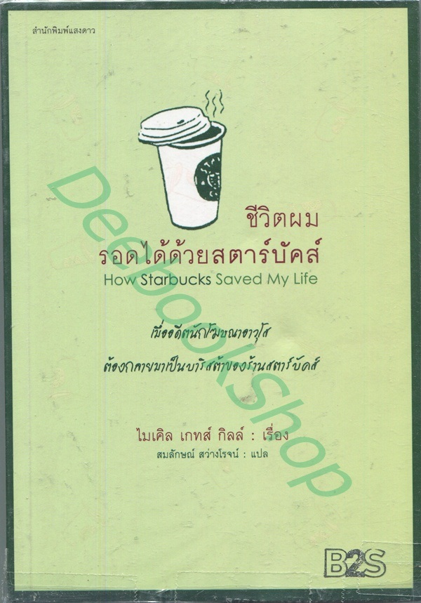 ชีวิตผมรอดได้ด้วยสตาบัคส์ How Starbucks Saved My Life