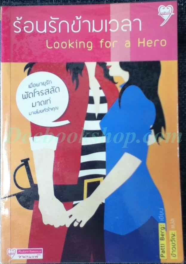 ร้อนรักข้ามเวลา Looking For a Hero