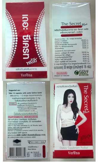 Verena The Secret Plus เวอรีน่า เดอะ ซีเครท พลัส วุ้นเส้น กล่องแดง