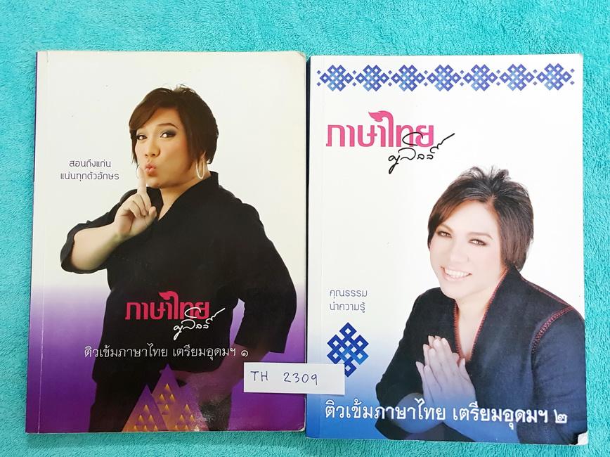 ►ครูลิลลี่◄TH 2309 คอร์สติวเข้มภาษาไทย เข้าเตรียมอุดม เล่ม 1+2 สรุปเนื้อหาเพื่อเตรียมสอบเข้า ร.ร.เตรียมอุดม ครูลิลลี่รวบรวมหลักสังเกต จุดที่น่าคิด และข้อควรระวังไว้มากมาย #เล่ม1 จดครบเกือบทั้งเล่ม จดละเอียด #มีเน้นจุดที่ออกสอบแน่ๆ ต้องเจอในข้อสอบ ร.ร.เตรี