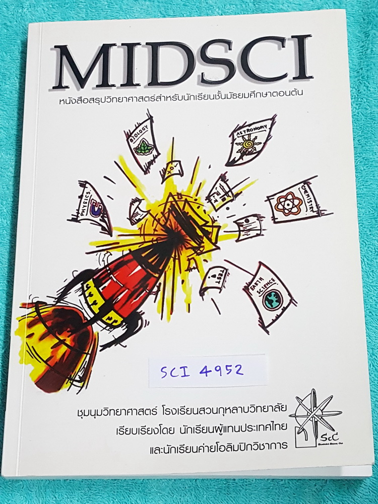 ►ร.ร.สวนกุหลาบ◄ SCI 4952 Midsci หนังสือสรุปวิทยาศาสตร์สำหรับนักเรียนชั้น ม.ต้น เรียบเรียงโดย นักเรียนผู้แทนประเทศไทย และนักเรียนค่ายโอลิมปิกวิชาการ ร.ร.สวนกุหลาบวิทยาลัย ในหนังสือมีสรุปเนื้อหาวิชาวิทยาศาสตร์ ม.ต้น ฟิสิกส์ เคมี ชีววิทยา วิทยาศาสตร์กายภาพ ด
