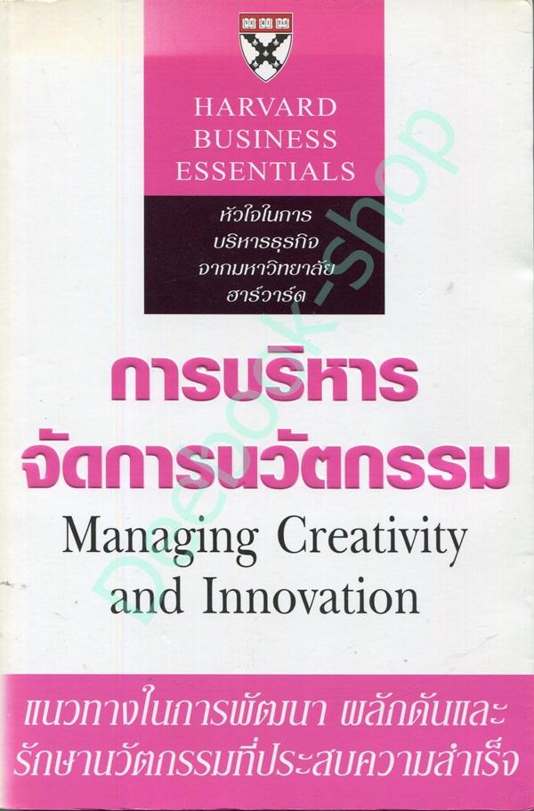 การบริหารจัดการนวัตกรรม Managing Creativity and Innovation