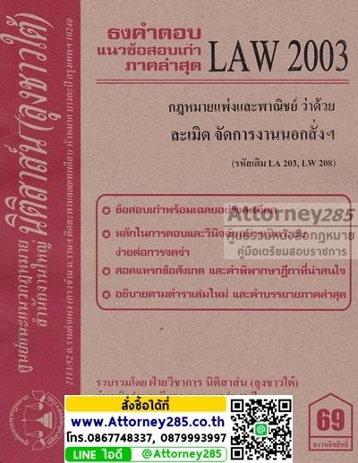 ชีทธงคำตอบ LAW 2003 กฎหมายว่าด้วย ละเมิด จัดการงานนอกสั่งฯ (นิติสาส์น ลุงชาวใต้)