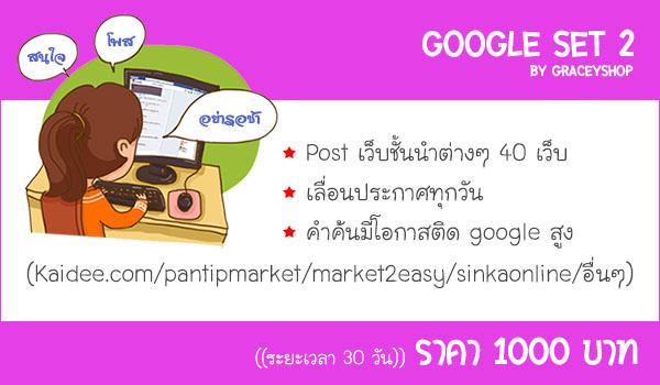 Google set 2 (เว็บชั้นนำ40) คำค้นมีโอกาสติด google สูง