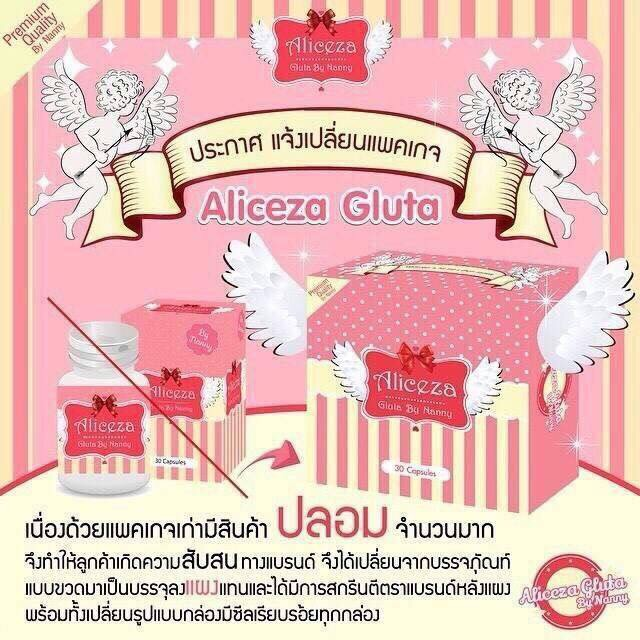 Aliceza Gluta By Nanny อลิซซ่า กลูต้า โดยแนนนี่ (เจ้าหญิงแห่งความขาว อมชมพู) แพคเก็จใหม่