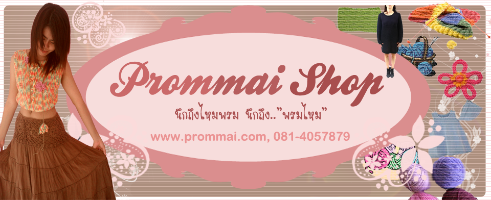 ไหมพรม : Prommai Knitting Shop