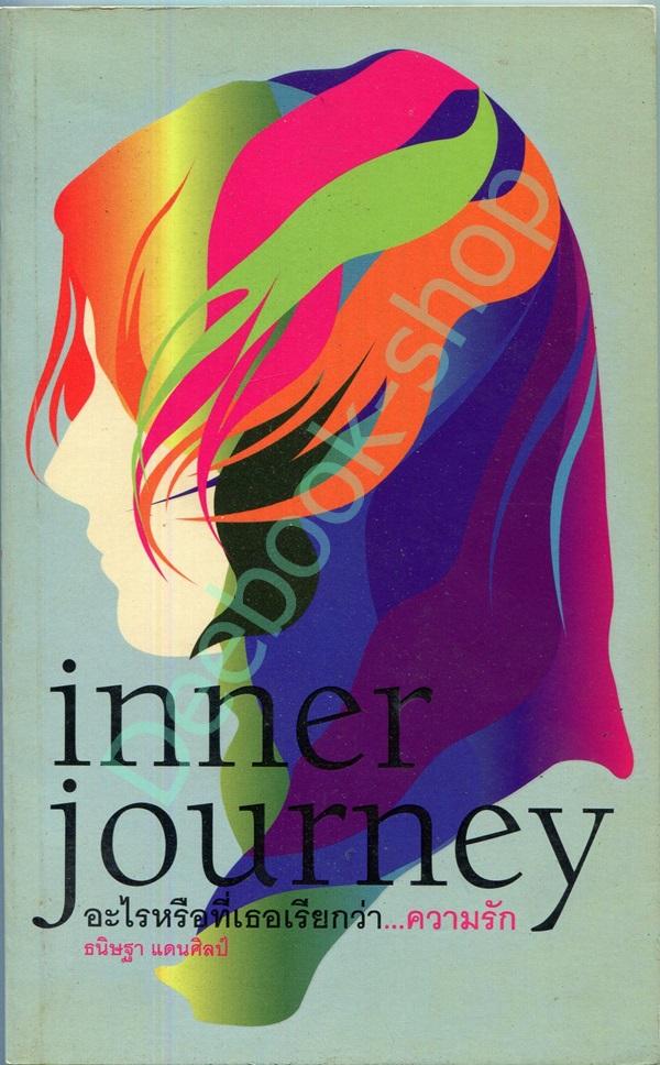 Inner Journey อะไรหรือที่เธอเรียกว่า...ความรัก
