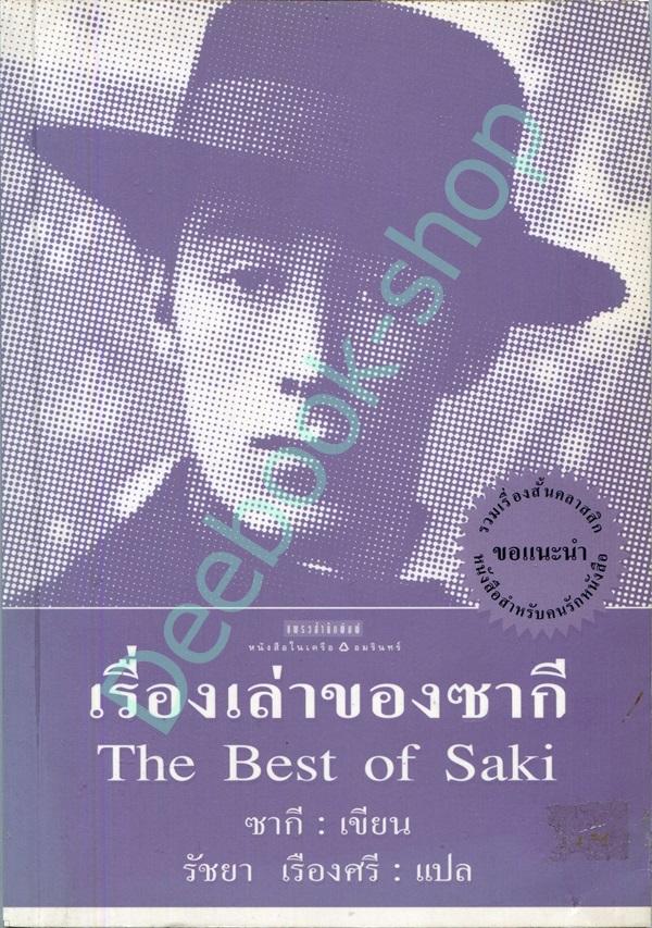 เรื่องเล่าของซากี The Best of Saki