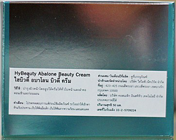Abalone V-Shape Cream (ABC) อบาโลน วีเชฟ ครีม ขนาด 50g