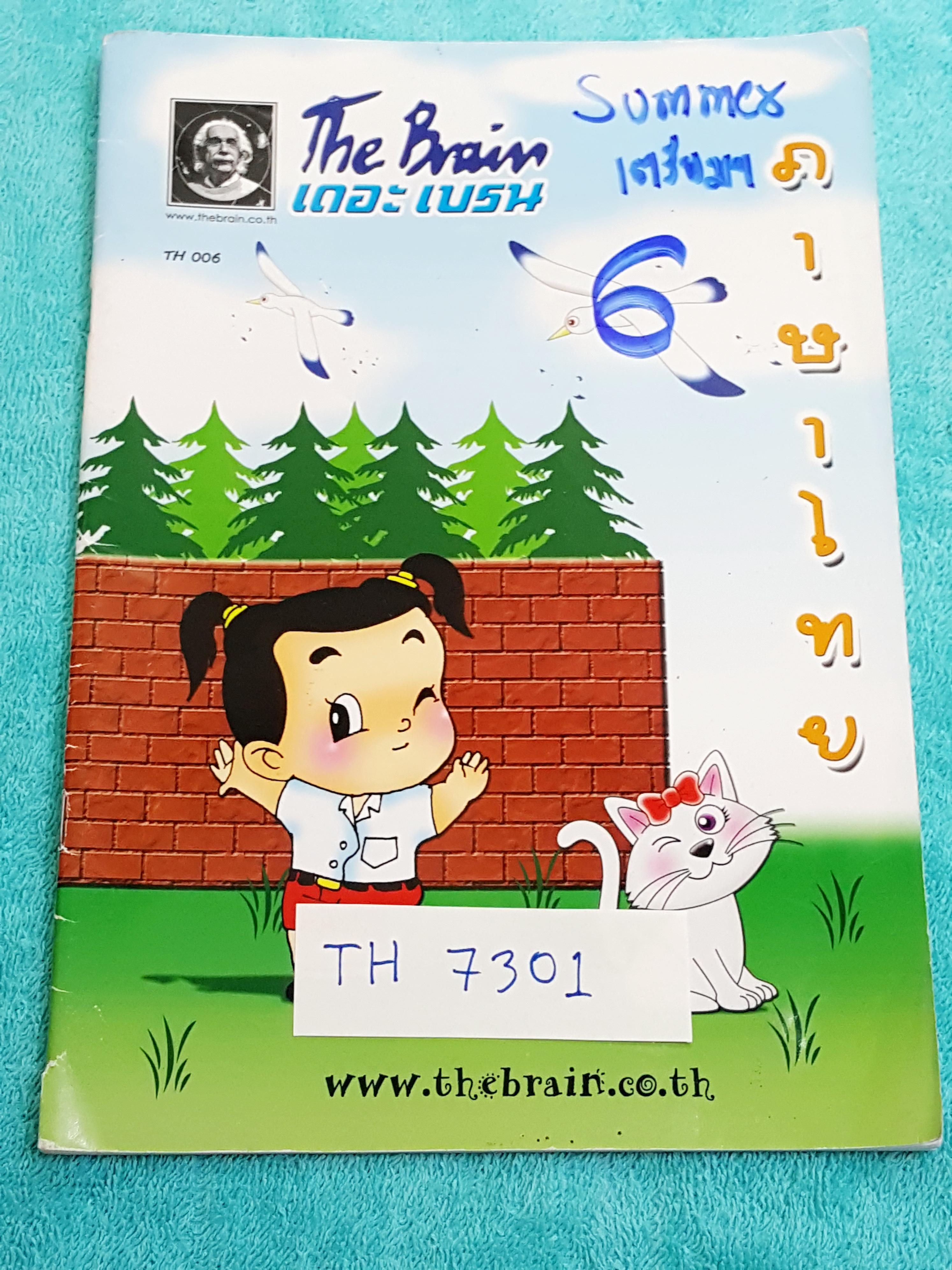►สอบเข้า ม.4◄ TH 7301 เดอะเบรน ภาษาไทย ม.3 สอบเข้า ม.4 สายวิทย์-สายศิลป์ ทักษสัมพันธ์ จดครบเกือบทั้งเล่ม หนังสือมีขนาด 17.5 *25 *0.5 ซม.