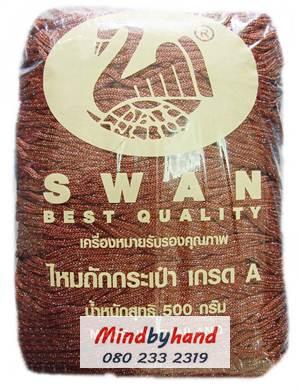 เชือกร่มดิ้นเงิน ตราหงส์ สวอน (ตราหงส์) 214 สีน้ำตาลแดง