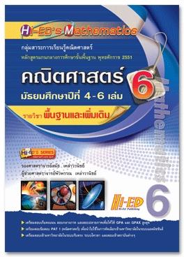 Hi-ED's Mathematics คณิตศาสตร์ ม.4-6 เล่ม 6 (พื้นฐาน เพิ่มเติม) หลักสูตรแกนกลาง 2551