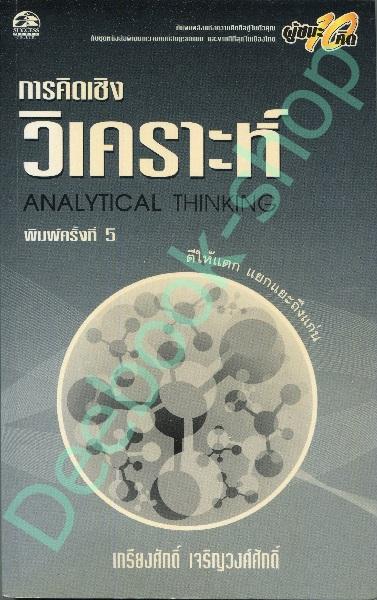 การคิดเชิงวิเคราะห์ Analytical Thinking
