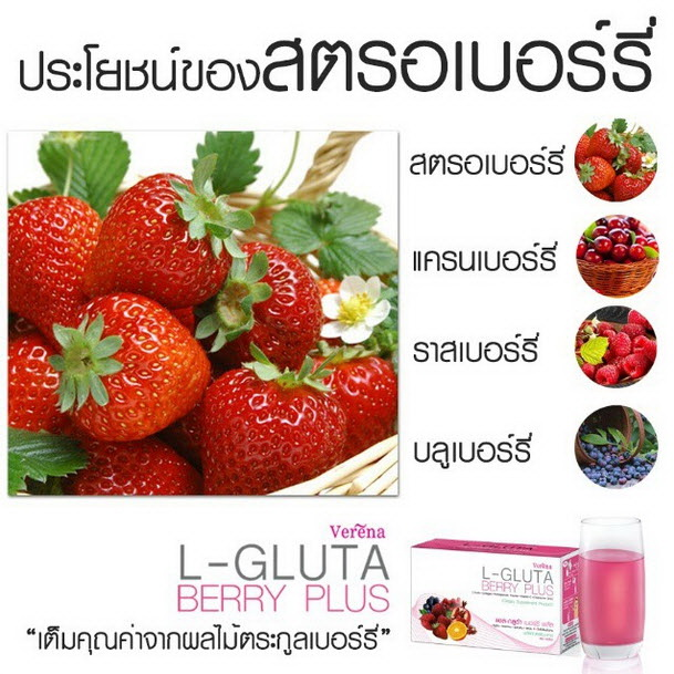L-Gluta Berry Plus ราคา