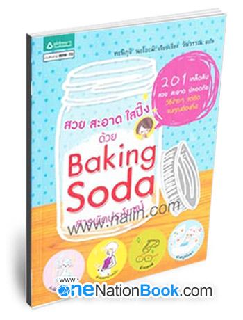 สวย สะอาด ใสปิ้ง ด้วย Baking Soda สารพัดประโยชน์