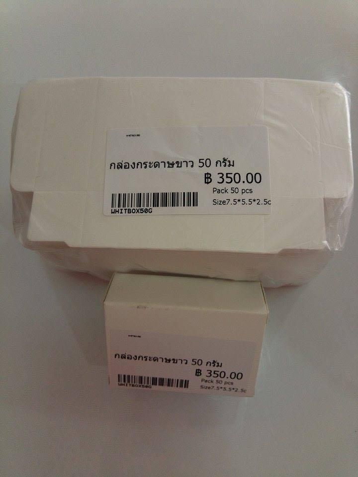 กล่องกระดาษขาว 50กรัม 7.5*5.5*2.5cm