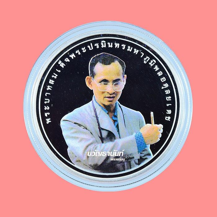 เหรียญในหลวงที่ระลึก รางวัลความสำเร็จสูงสุดด้านการพัฒนามนุษย์ เนื้อเงินแท้ขัดเงา พร้อมกล่องเดิม
